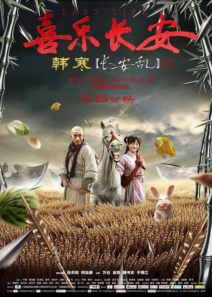喜乐长安/长安乱影片 dvd