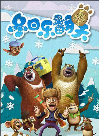 熊出没第五季/熊出没之冬日乐翻天 雪岭雄风
