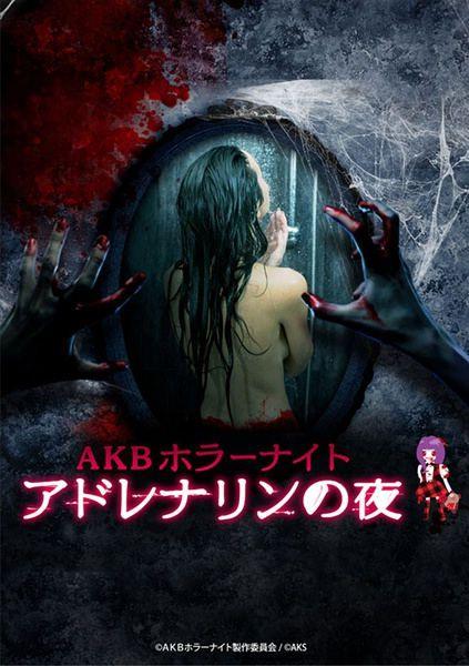日本恐怖片_求日本恐怖片《akb恐怖夜肾上腺素》42全集的链接或百度云迅雷!