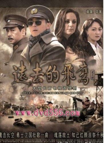 远去的飞鹰 30集完整版 3d9 朱亚文/郭伊娜