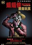 蝙蝠俠:致命玩笑/Batman: The Killing Joke D9